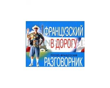 Guide de conversation russe-français (pour le voyage)