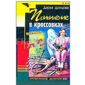DONTSOVA Daria : Un fantôme en baskets (en russe)