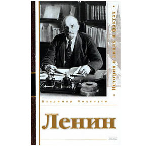 POTSELUEV : Lénine (en russe)