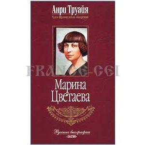 TROYAT Henri : Marina Tsvetaeva. L'éternelle insurgée (en russe)