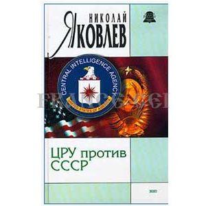 YAKOVLEV Nicolas : La CIA contre l'URSS (en russe)
