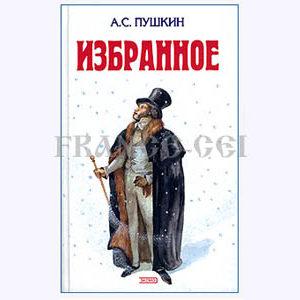 POUCHKINE Alexandre : Le Grand Recueil (en russe) belaia