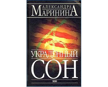 MARININA Alexandra :  Sommeil vole  ( en russe) Poche