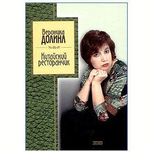 DOLINA Veronique : Poésie Kitaiski restoranchik' (en russe)