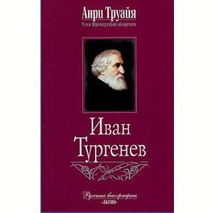 TROYAT Henri : Ivan Tourguéniev (en russe)