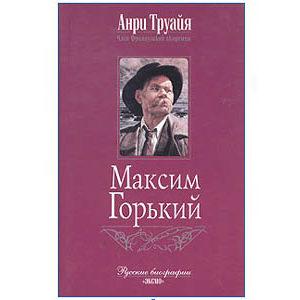 TROYAT Henri : Gorki Maxime (en russe)