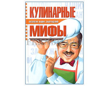 Mythes culinaires (en russe)