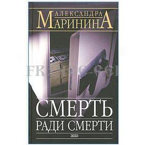 MARININA Alexandra : La Mort pour la mort (en russe) Poche
