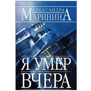 MARININA Alexandra : Je suis mort hier  (en russe)