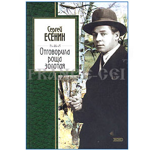 ESSENINE Sergueï – Lyrique (en russe)