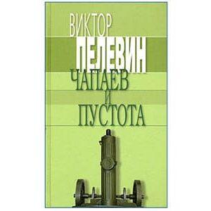 PELEVINE Victor : La mitrailleuse d'argile – Tchapaev i pustota
