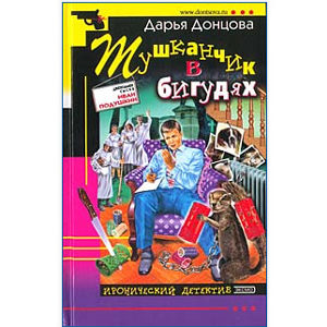 DONTSOVA Daria : Le Touchkanchik avec les bigoudi (en russe)