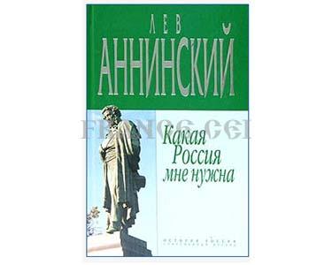 ANNINSKI Lev : Quelle Russie nous avons besoin ?  (en russe)