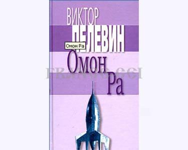 PELEVINE Victor : Omon Ra (en russe)
