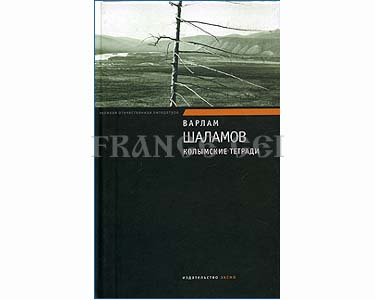 CHALAMOV Varlam : Cahiers de la Kolyma (en russe)