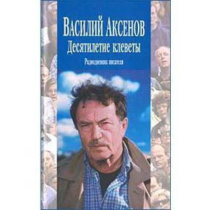AXIONOV Vassili : Une décennie du Mensonge (russe)