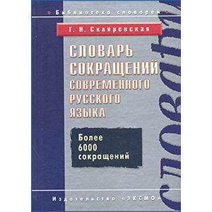 Dictionnaire des abréviations russes (en russe)
