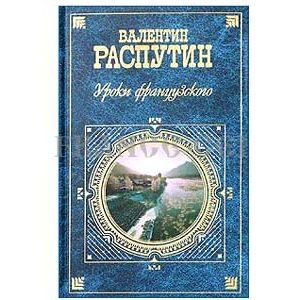 RASPOUTINE Valentin : Grand recueil 'Lecons de francais' (ru)