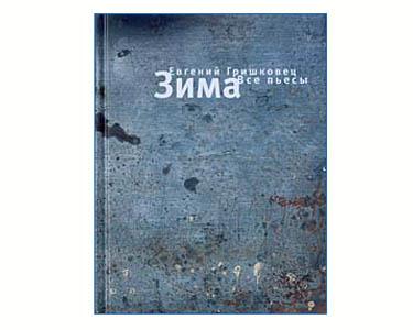 Grichkovets Evgueni : Hiver – Zima : Toutes les pièces en russe