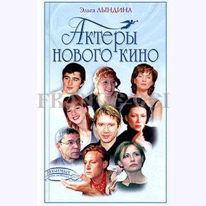Acteurs du nouveau cinéma russe (en russe)