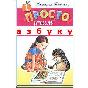 Apprenons l'alphabet russe – Prosto uchim azbuku
