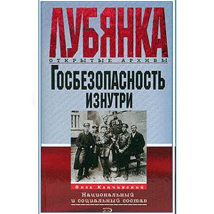 Le fonctionnement de la Sûreté de l'État (russe) Loubianka