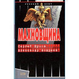 Nestor Makhno (Makhnovschina en russe)