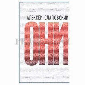 SLAPOVSKI Alexi : C'est Eux (en russe)
