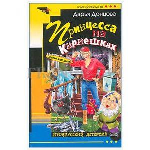 DONTSOVA Daria : Une Princesse sur les kiriechkis (en russe)