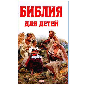 Protoirei Sokolov : La Bible orthodoxe pour enfants (russe)