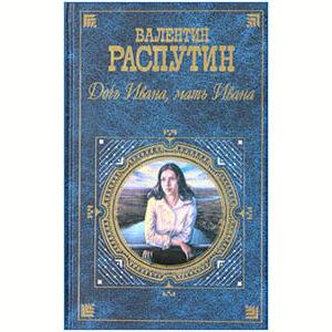 RASPOUTINE Valentin : La fille d'Ivan, la Mère d'Ivan' (russe)
