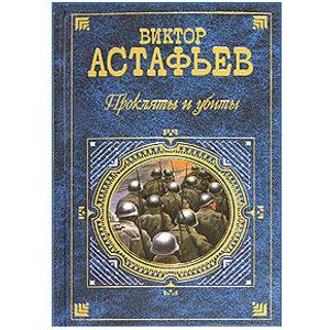 ASTAFIEV Victor : Maudits et assassinés : grand recueil (russe)