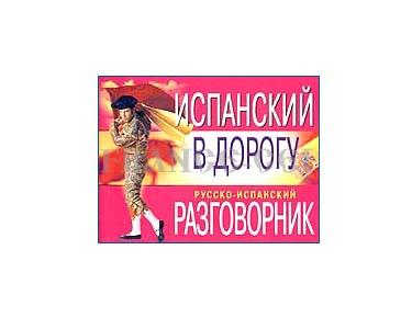 Guide de conversation russe-espagnol pour le voyage
