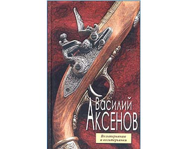 AXIONOV Vassili : A la Voltaire, Volteriens et Volteriennes (ru)