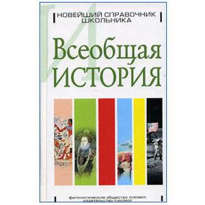 Kapiza : Histoire du monde – Le Manuel Officiel (russe)