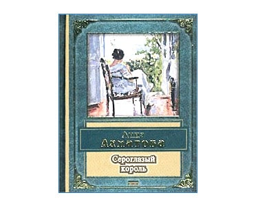 AKHMATOVA Anna : Poésie (Seroglazy korol) en russe