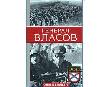 Général (soviétique) Andreï Vlassov (en russe)