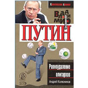 Kolesnikov: Poutine : L'exil des oligarques (en russe) Ravnoudal