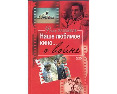 Le cinéma russe et soviétique … sur la guerre (en russe)