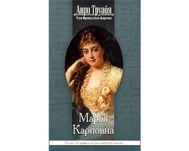 TROYAT Henri : Maria Karpovna (en russe)