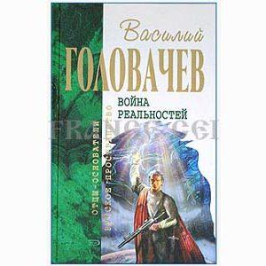 GOLOVACHEV Vassili : Chercheurs de la mort (en russe)
