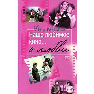 Le cinéma russe et soviétique … sur l'amour (en russe)