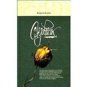 Cortez Rodrigo : Jardinier – Sadovnik (russe)