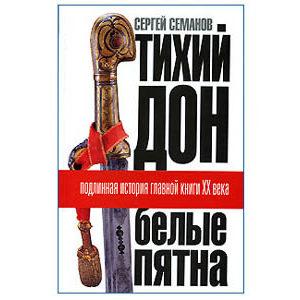 Semenov: Taches blanches du roman Le Don paisible Cholokhov (ru)