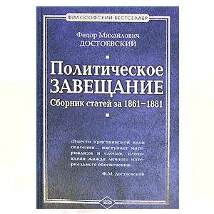 DOSTOIEVSKI : L'héritage politique (articles 1861-1881) en russe