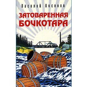 AXIONOV Vassili : Zatovarennia bochkotara (en russe)