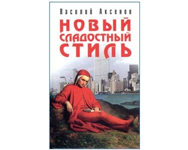 AXIONOV Vassili : Le Doux Style Nouveau (russe)