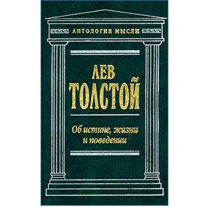 Tolstoï Léon. La quête de la vérité (en russe) Ob istine, jizni.