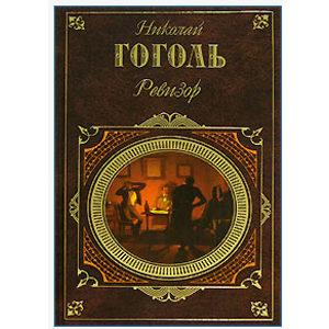 GOGOL Nicolas : Inspecteur général, Pièces, Essais, Lettres (ru)