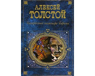 TOLSTOI Alexei : L'hyperboloïde de l'ingénieur Garine (en russe)